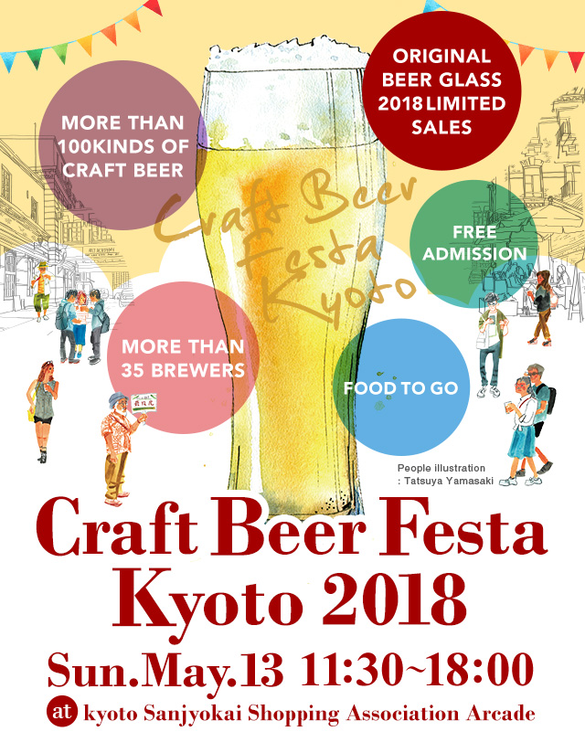 Craft Beer Festa Kyoto 2018 Rain or Shine! Coming on Sunday 2018 UN.MAY 14 11:30→18:00 At Kyoto Sanjo Association Shopping Arcade